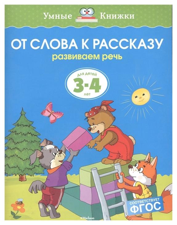 Книга От слова к рассказу. Развиваем речь. Для детей 3-4 лет