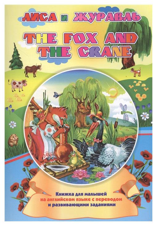 Купить The fox and the crane. Лиса и журавль, Учитель, Иностранные языки для детей