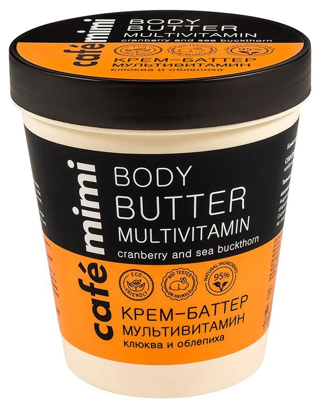 Крем для тела Cafe mimi Мультивитамин 220 мл