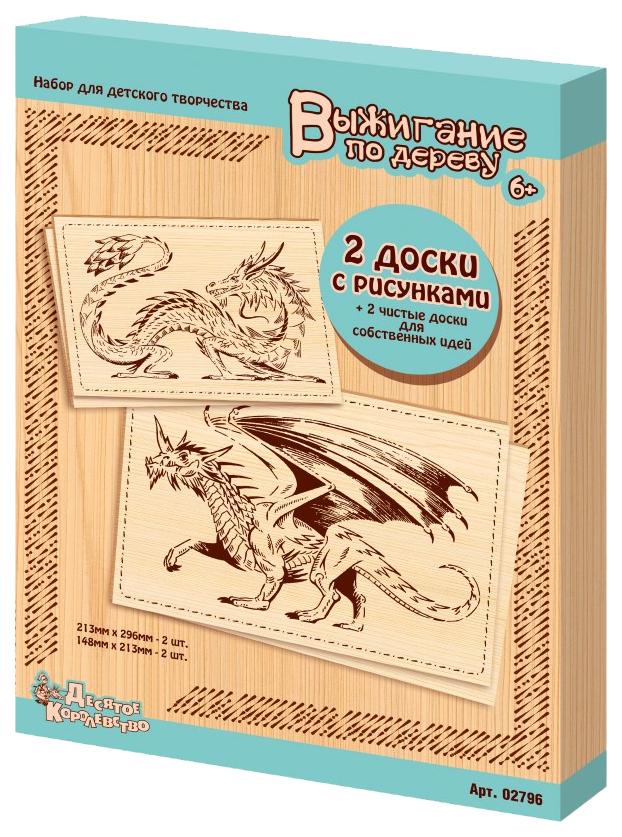 Купить Набор для выжигания Десятое Королевство Драконы 4 шт. 02796ДК, Рукоделие