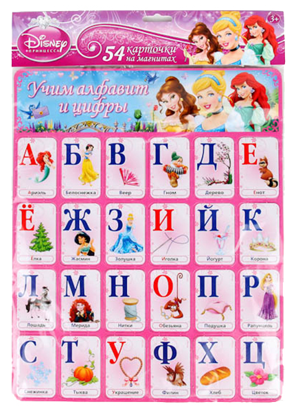 Купить Дидактические игры Умка Принцессы Дисней. Учим Алфавит И Цифры