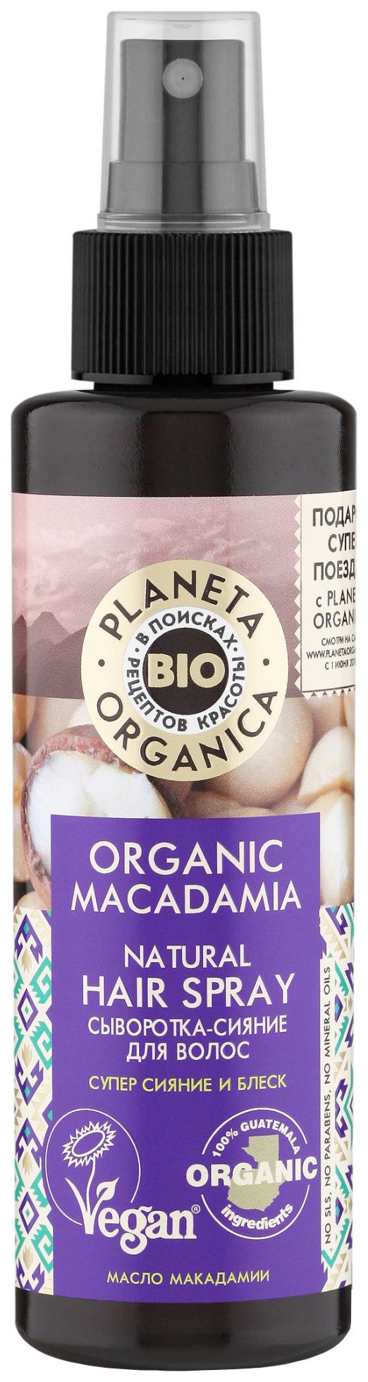 Сыворотка для волос Planeta Organica Organic Macadamia Сияние 150 мл