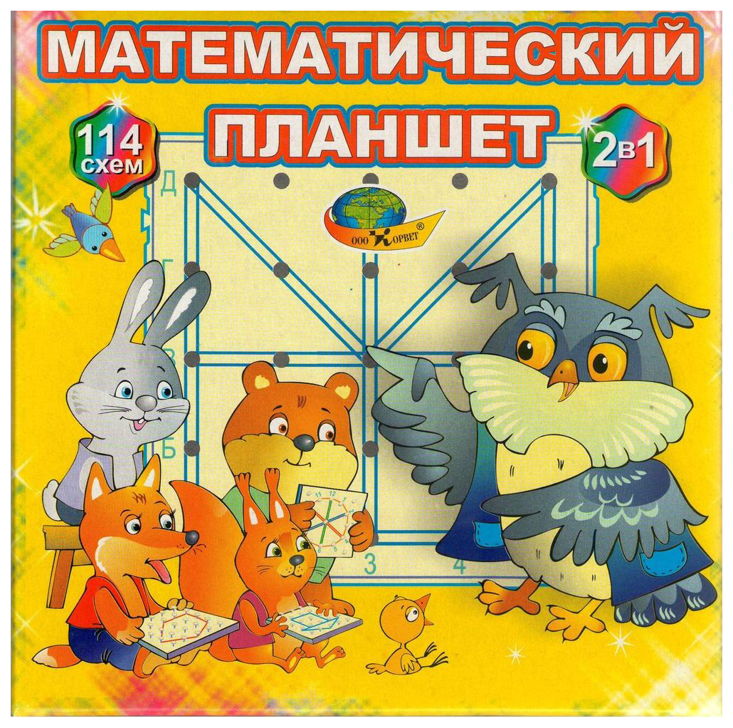 Корвет Математический планшет (Корвет), арт. 430159 фото