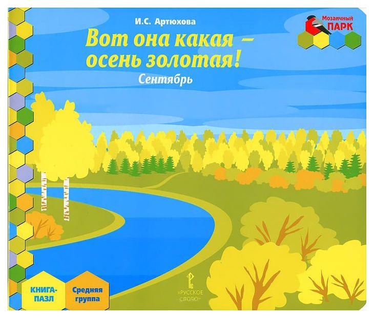 Купить Книга Русское Слово Артюхова и С. Вот Она какая-Осень Золотая! Сентябрь Средняя Группа, Русское слово, Обучающие игры для дошкольников