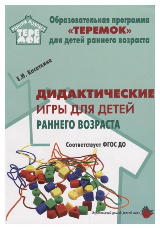 Купить Цветной Мир Дидактические Игры для Воспитания Детей Раннего Возраста, Со..., Цветной мир, Подготовка к школе