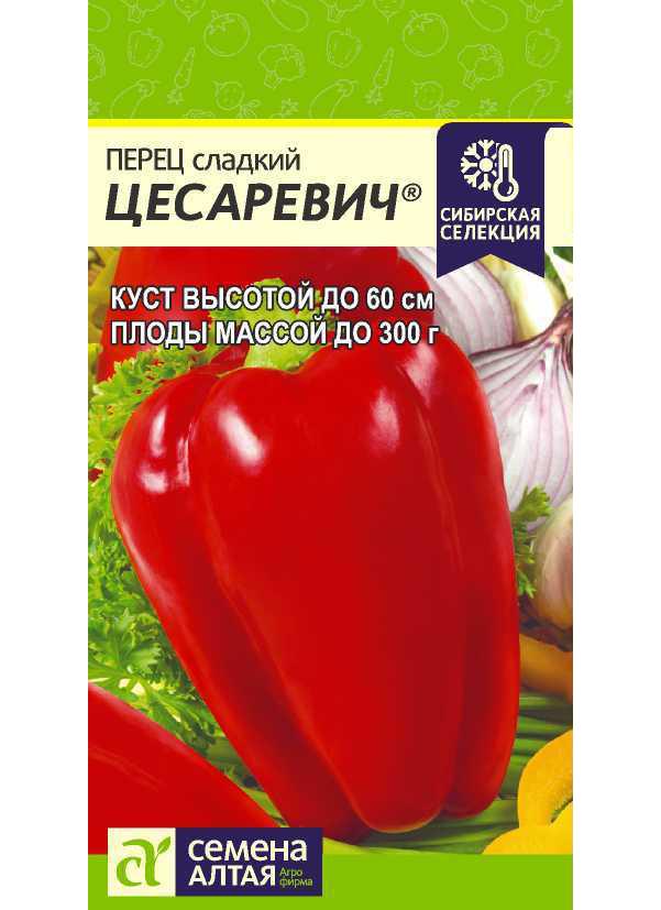 Семена Перец сладкий Цесаревич, 0,1 г, Семена Алтая