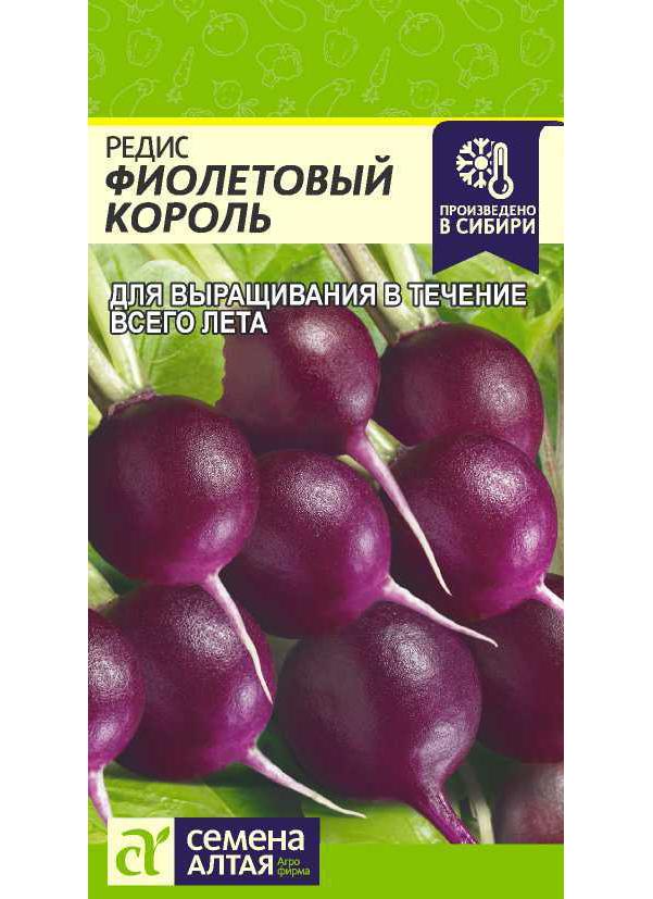 Семена Редис Фиолетовый Король, 2 г, Семена Алтая