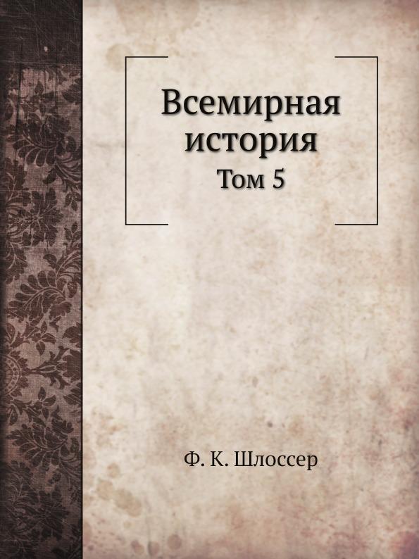 Всемирная История, том 5