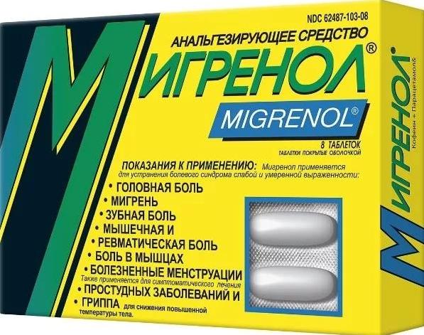Мигренол таблетки 8 шт.