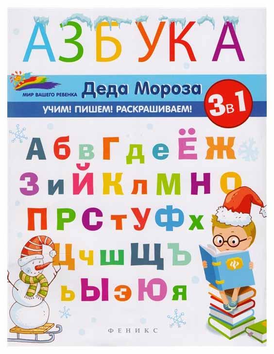 Книжка Азбука Деда Мороза