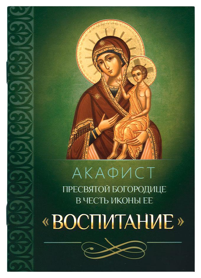 Акафист пресвятой Богородице В Честь Иконы Ее Воспитание