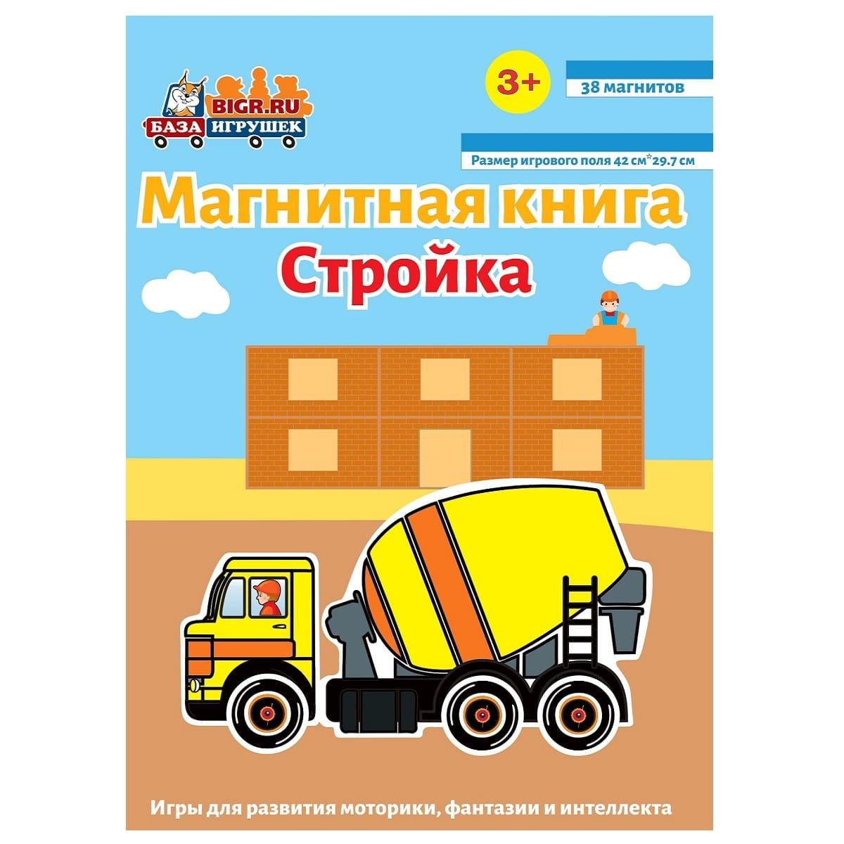Магнитная книга База игрушек Стройка.
