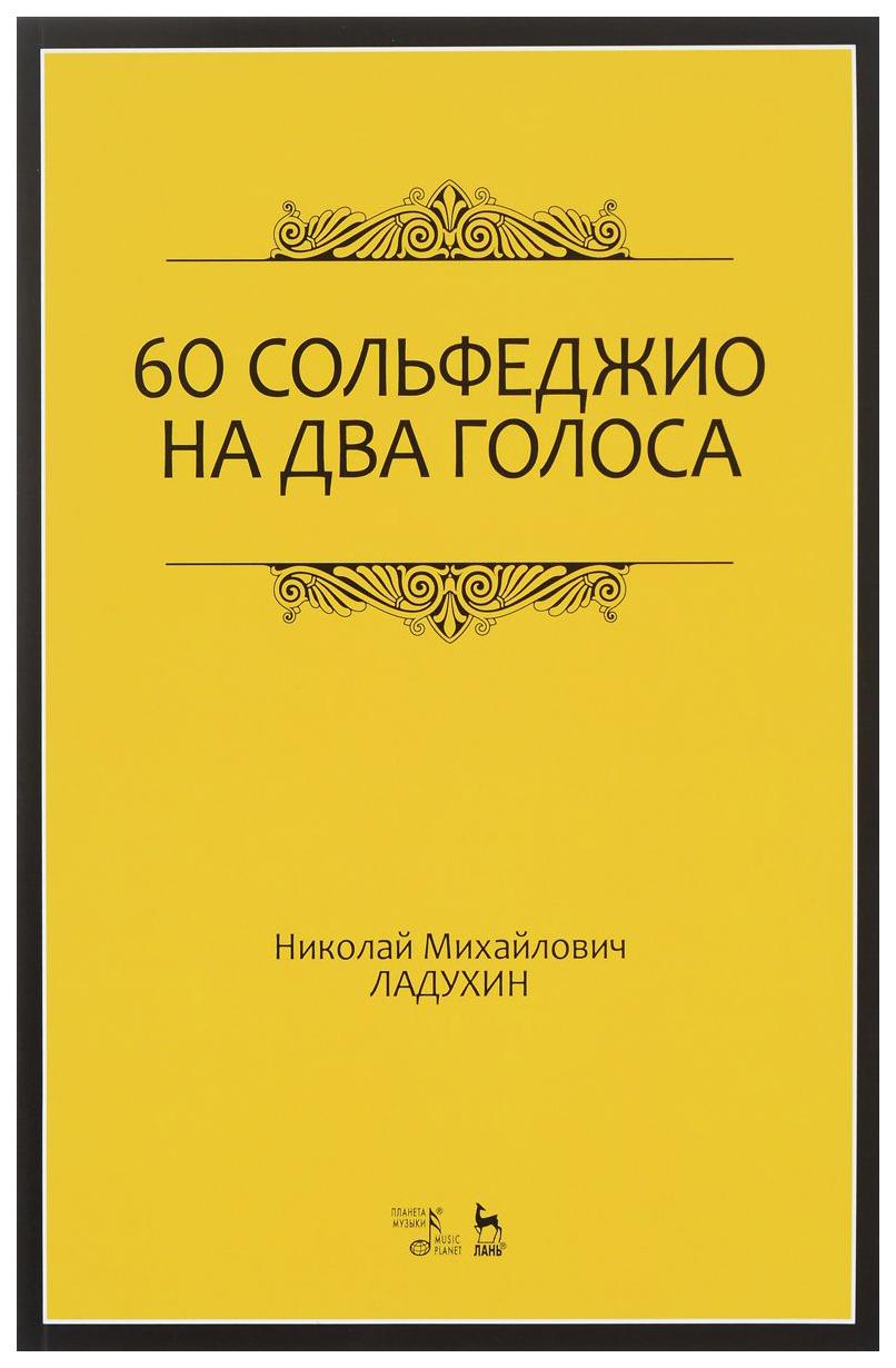 Сольфеджио на Два голоса, Уч, пособие, 2-е Издание Испр