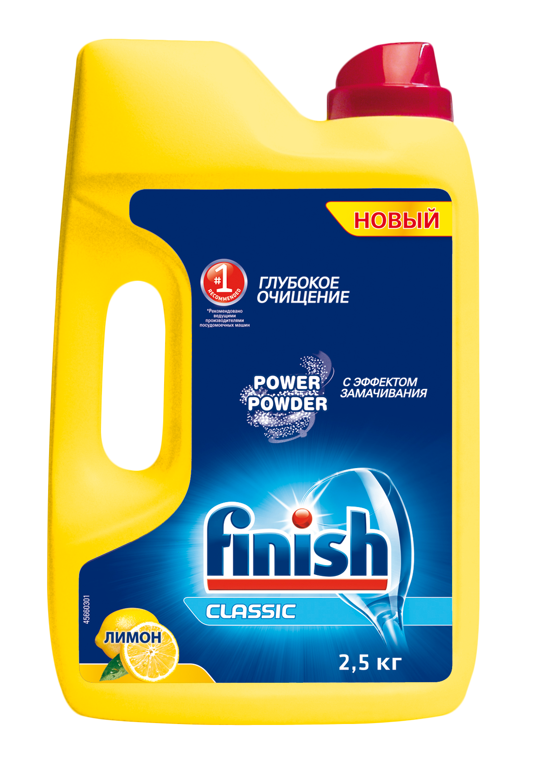 Порошок для посудомоечной машины Finish лимон