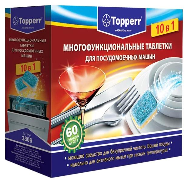 Таблетки для посудомоечной машины Topperr 10в1
