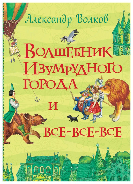 Купить Волшебник Изумрудного города, Росмэн, Детская художественная литература