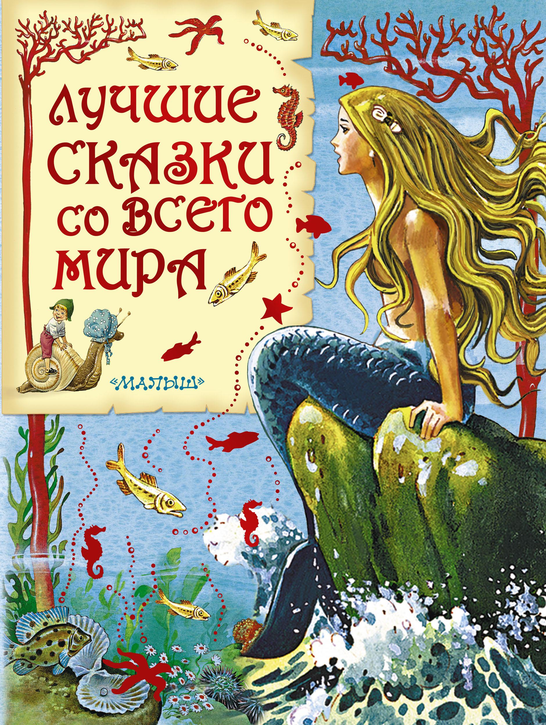 Купить Лучшие Сказки Со Всего Мира, АСТ, Детская художественная литература