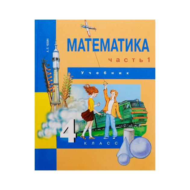 Чекин, Математика 4 кл, В 2-Х Ч.Ч.1 (1-Ое полугодие) Учебник (Фгос) фото