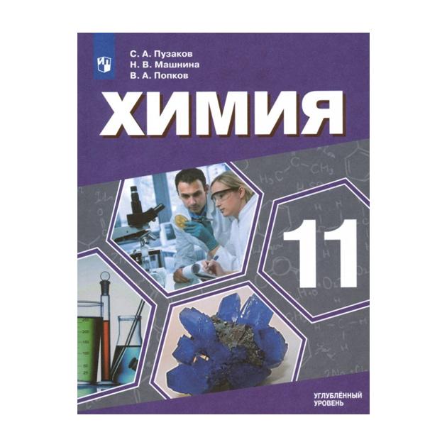 Пузаков, Химия, 11 класс Углублённый Уровень, Учебник