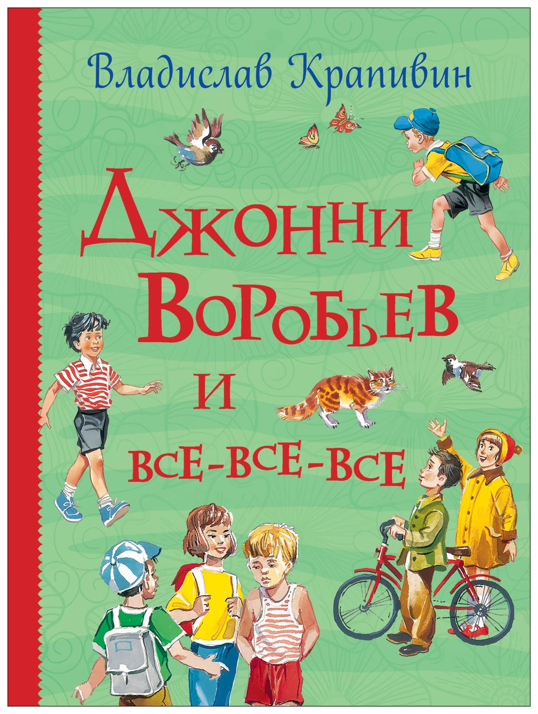 Крапивин В. Джонни Воробьев и Все-Все-Все (Все Истории) фото