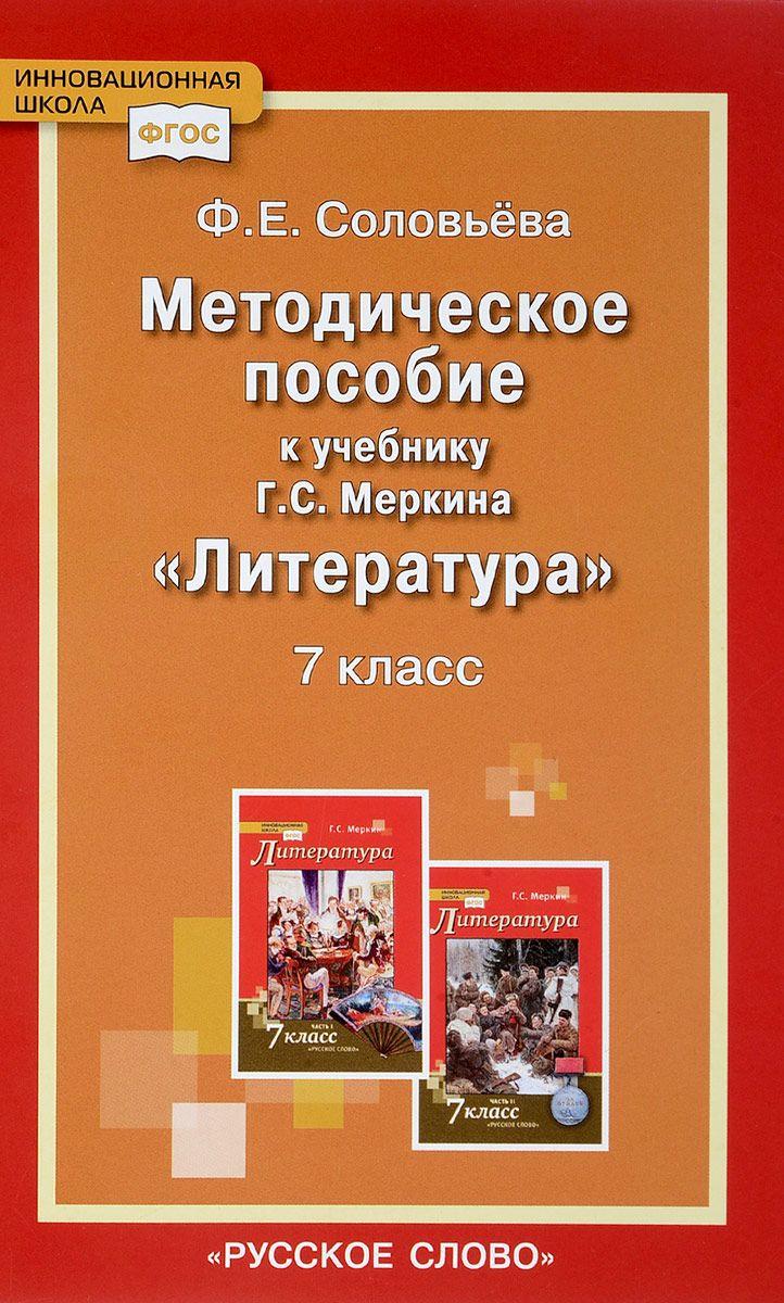 Соловьева, литература, 7 кл, Методическое пособие (Фгос)