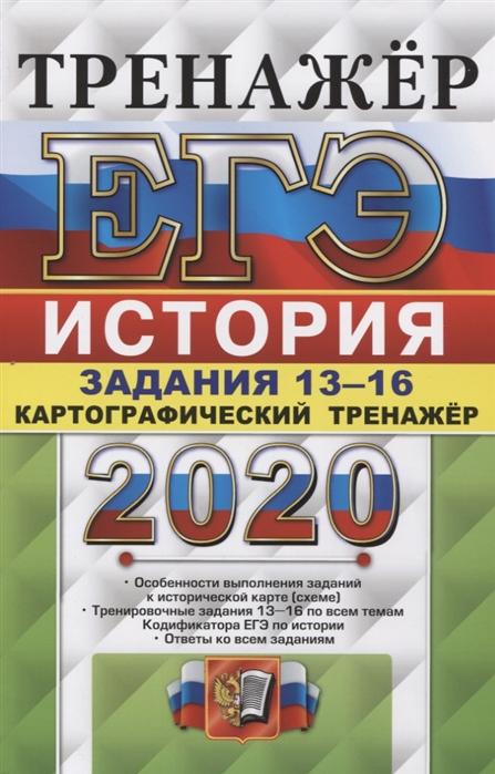 Соловьев. Егэ 2020. тренажёр. История. Работа С картами
