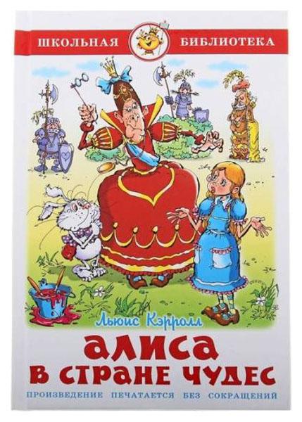 Купить Алиса в стране чудес. Кэрролл Л. Самовар, Детская художественная литература