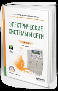 Электрические Системы и Сет и Учебное пособие для СПО