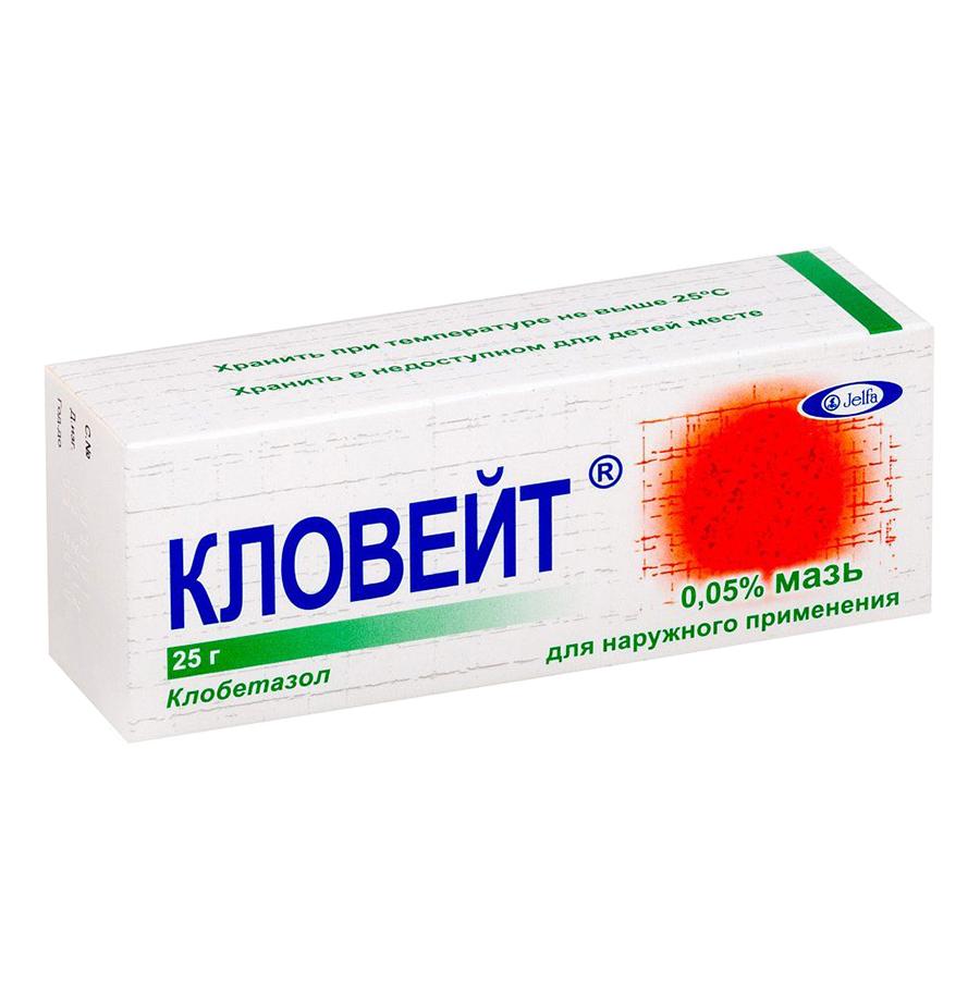 Кловейт крем 0,05 % 25 г