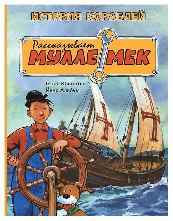 Купить История кораблей. Рассказывает Мулле Мек, Мелик-Пашаев, Детская художественная литература