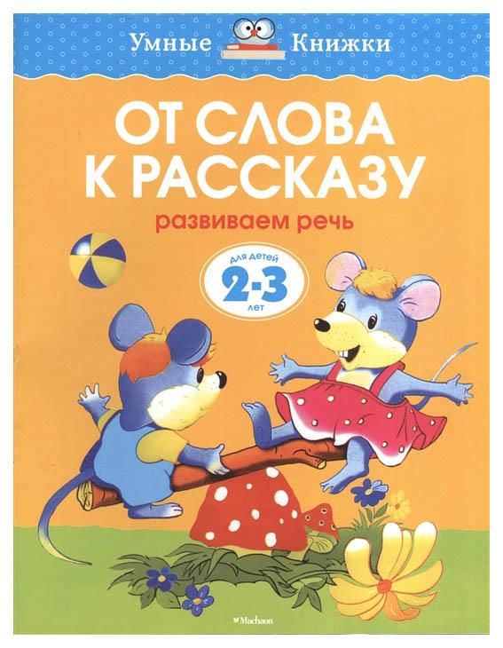 Книга Махаон Земцова О. От Слова к Рассказу. Развиваем Речь. для Детей 2-3 лет