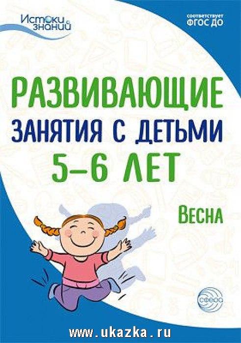 Арушанова. Развивающие Занятия С Детьми 5-6 лет. Iii квартал. Весна. (Фгос)