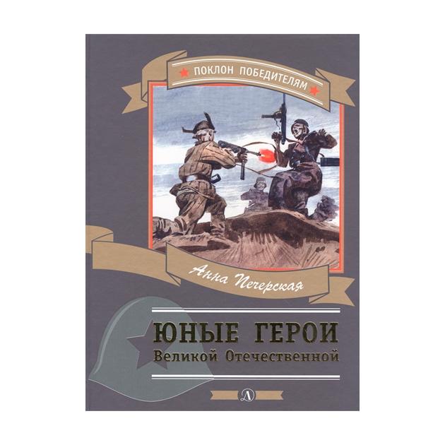 Купить Юные Герои Великой Отечественной Войны, Детская литература, Рассказы и повести