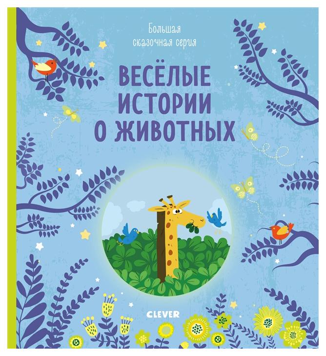 Книга Клевер Медиа Групп Большая сказочная серия Веселые истории о животных