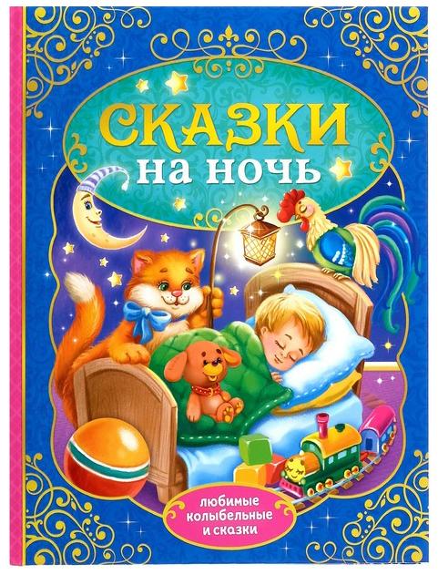 Книга В твердом переплете Сказки на Ночь Буква-Ленд