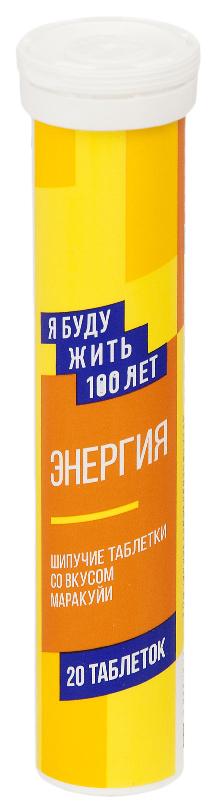 Энергия ЯБудуЖить100Лет таблетки шипучие 20 шт.