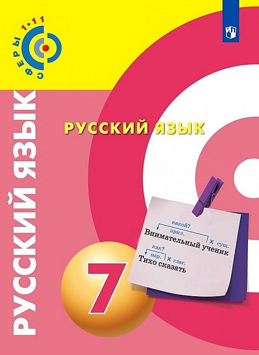 Чердаков, Русский Язык, 7 класс Учебник