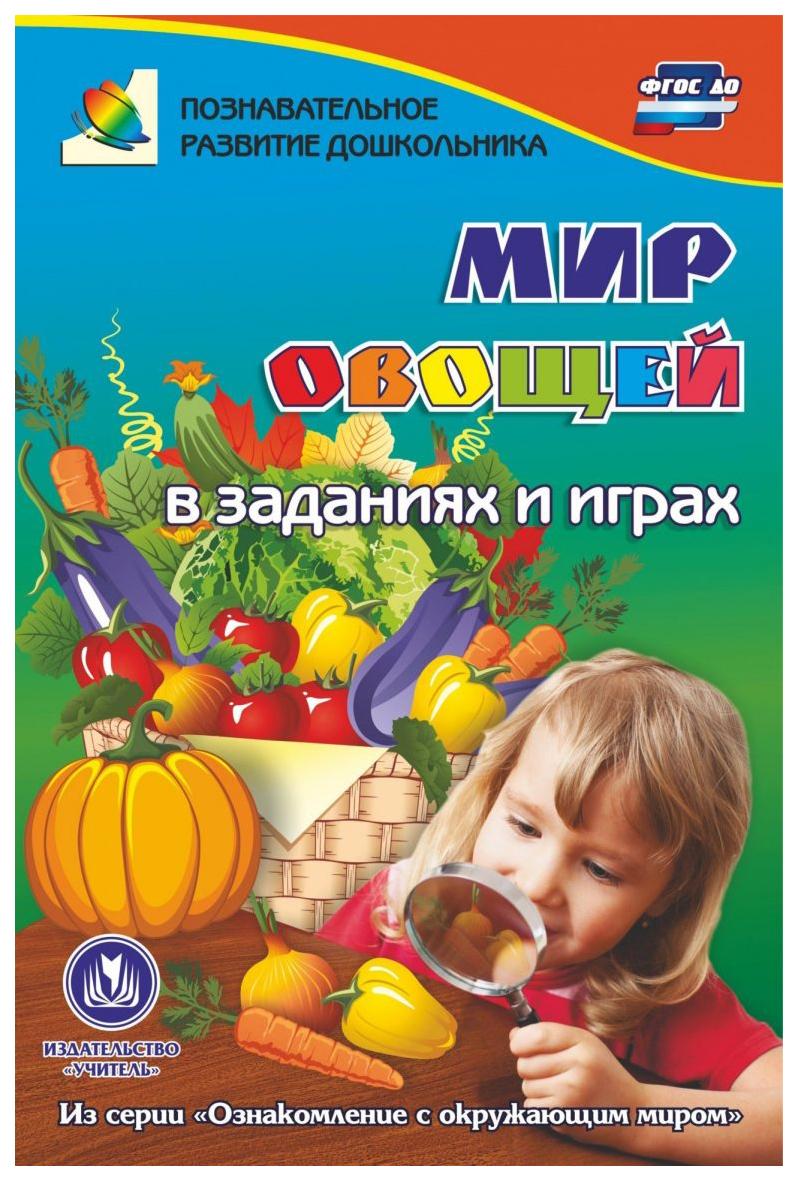 Мир овощей в заданиях и играх: из серии Ознакомление с окружающим миром. Для детей 5-7 лет