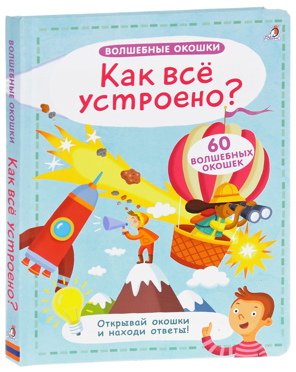 Книга Робинс Гагарина М. как все Устроено?