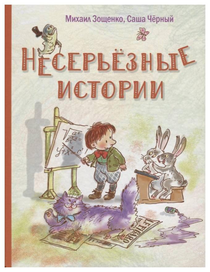 Книга Энас-Книга Зощенко М. М., Черный С. Несерьезные Истории фото