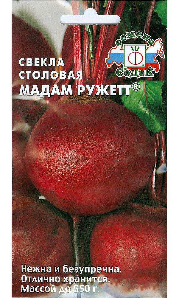 Семена Свекла столовая Мадам Ружетт F1, 3 г, СеДеК 81490 по цене 29