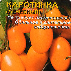 Семена Томат Каротинка (лечебный), 20 шт, Плазмас