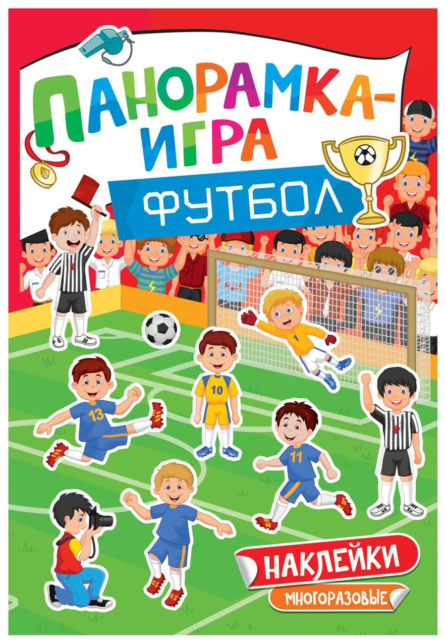 Купить Книжка-Панорамка С наклейками Росмэн Футбол, Книги по обучению и развитию детей