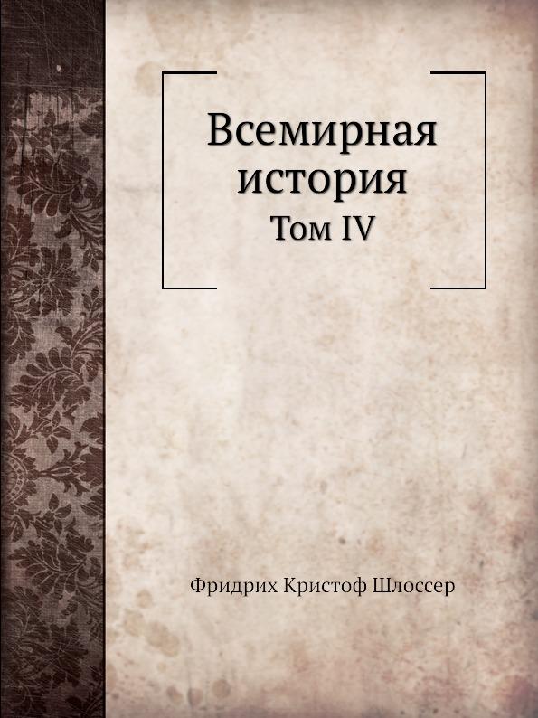 Всемирная История, том Iv