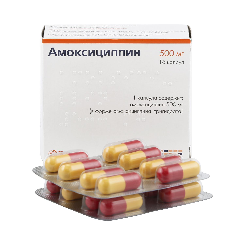 Купить Амоксициллин капсулы 500 мг 16 шт. Hemofarm