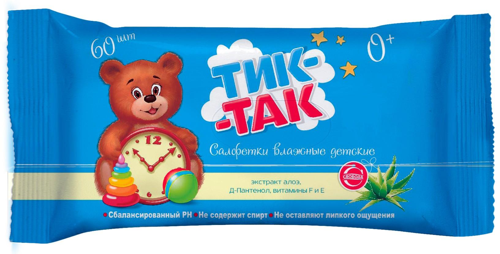 Купить Салфетки влажные детские ТИК-ТАК с экстрактом алоэ, Д-пантенолом, витаминами F и Е, 60шт, Свобода, Детские влажные салфетки