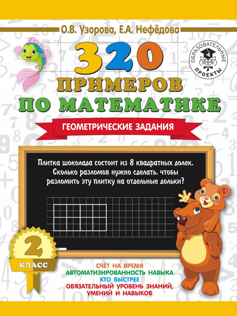 Книга 320 примеров по Математике, Геометрические Задания, 2 кл. 3000 примеров для нача...