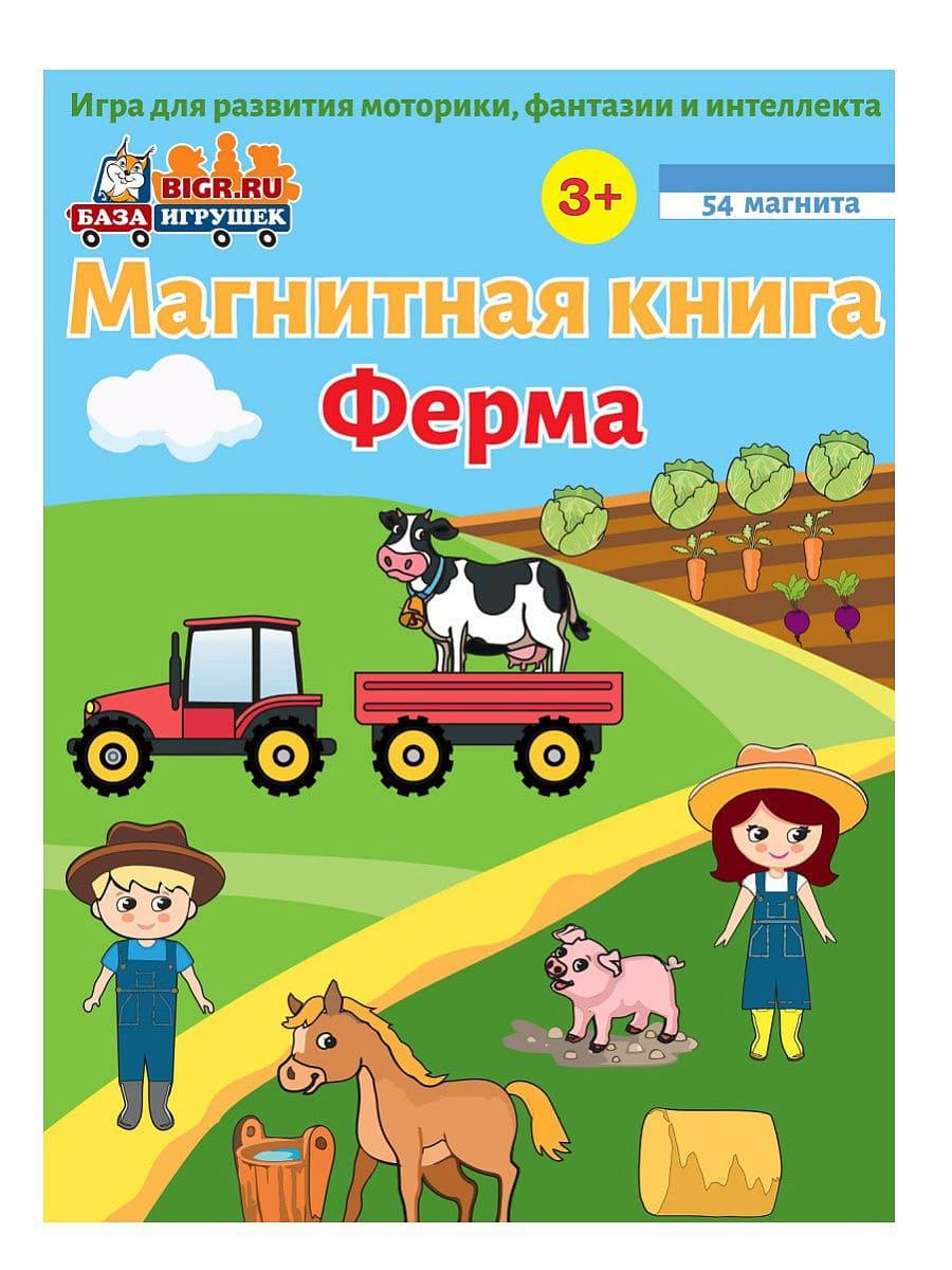 Купить Магнитная книга База игрушек Ферма, БАЗА ИГРУШЕК, Логические игры