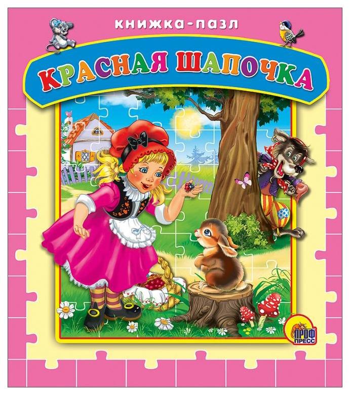 Купить Книга-пазлы. Красная шапочка 15053-3, Проф-Пресс, Пазлы
