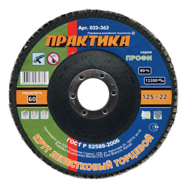 Диск лепестковый для угловых шлифмашин Практика 032-362 фото